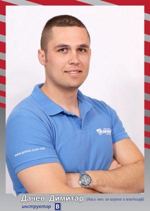 Дачев Димитар