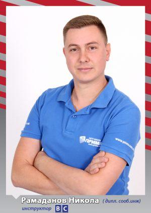 Рамаданов Никола